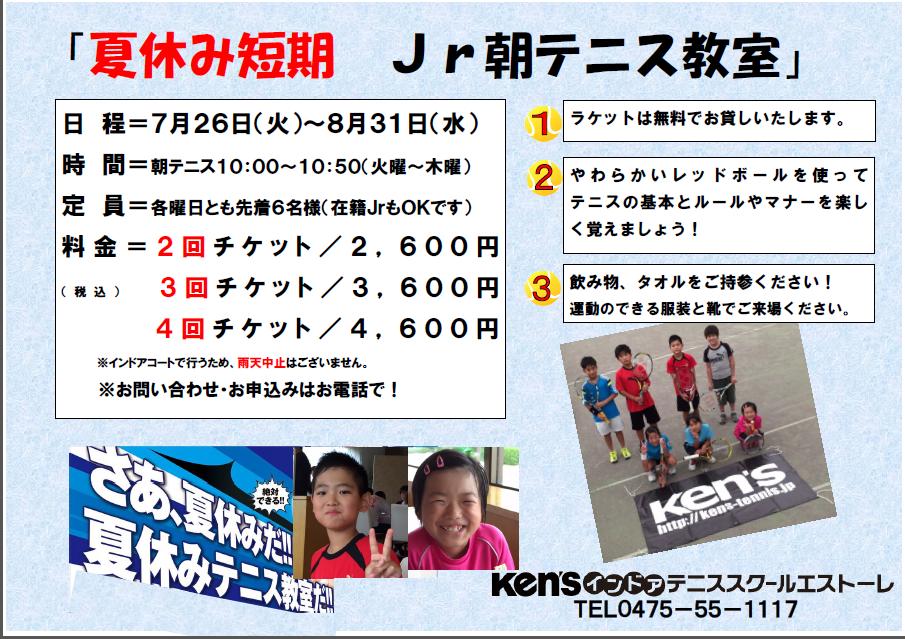 夏休みJr朝テニス教室