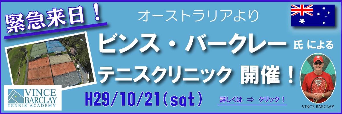 ビンス・バークレー テニスクリニック開催!