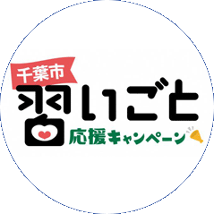 千葉市習いごと応援キャンペーンロゴ