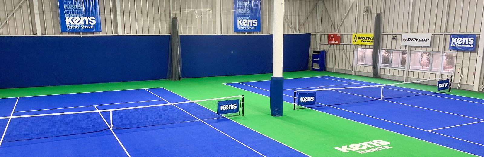 Ken'sインドアテニススクール成田