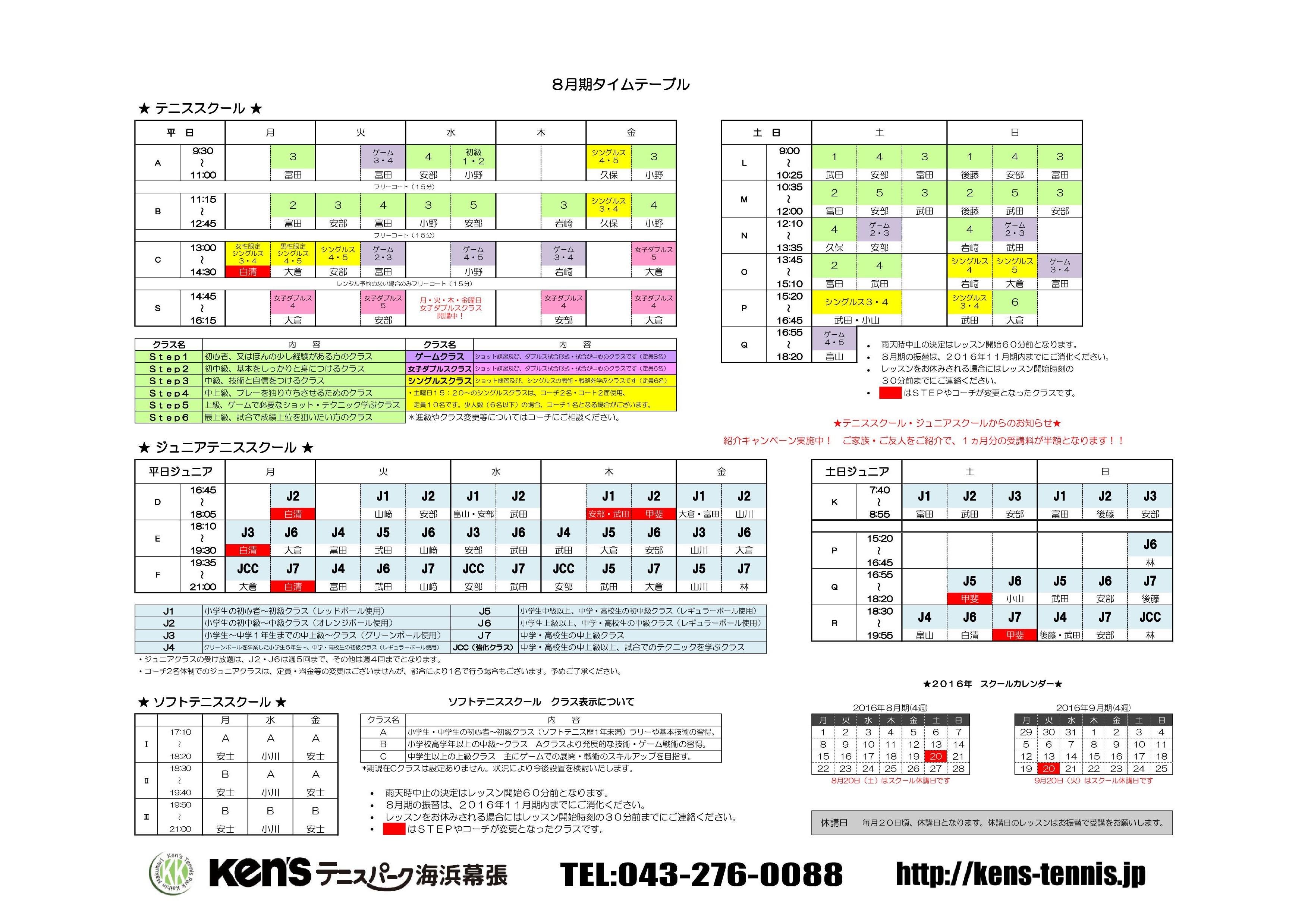 16'8月期タイムテーブル(KK)HP掲載用