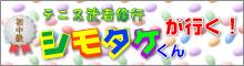 シモタケくんが行く!With堤コーチ