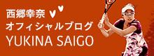 西郷幸奈オフィシャルブログ