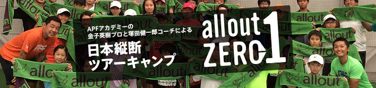 AlloutZero1